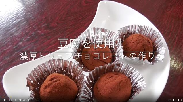 豆腐を使ったトリュフチョコレートの作り方