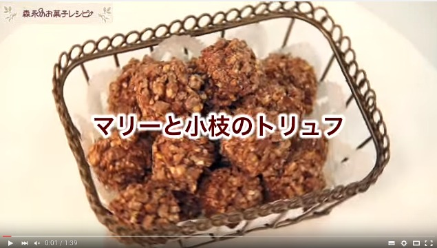 【森永 天使のお菓子レシピ】マリーと小枝のトリュフ