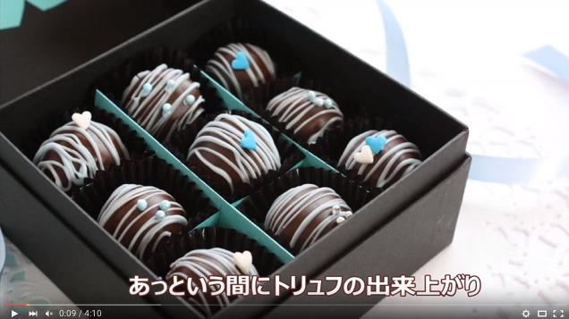 How to make Chocolate Truffles  トリュフチョコレート レシピ