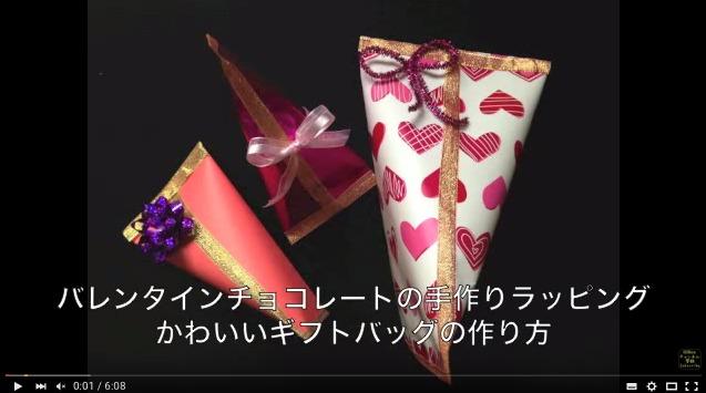 バレンタインチョコレート手作りギフトバッグの作り方