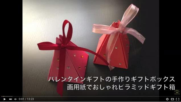 バレンタイン手作りギフトボックス画用紙ピラミッド箱