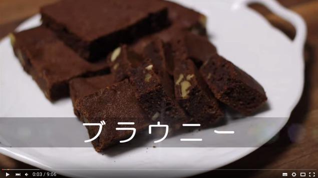 Aruch (アルーチ)パン教室の動画レッスン~ブラウニー~