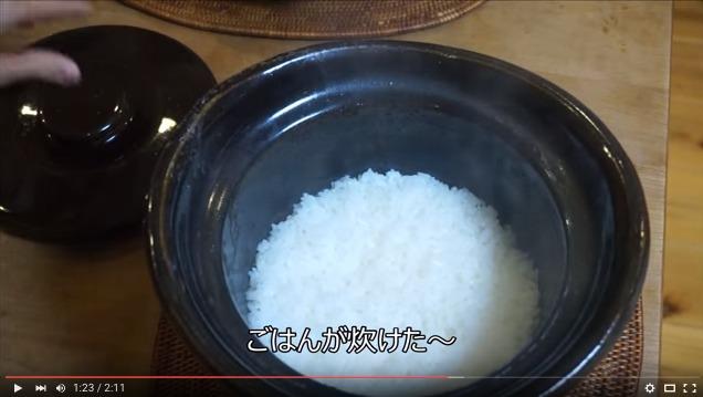【無印良品】ごはんが炊ける土釜おこげでごはんを炊く方法 <視聴時間 2:11>